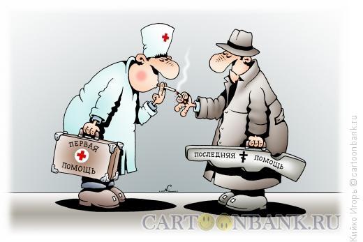 Карикатура: Последняя помощь, Кийко Игорь