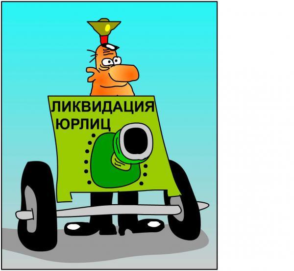 Карикатура: Ликвидация юрлиц, Дмитрий Бандура
