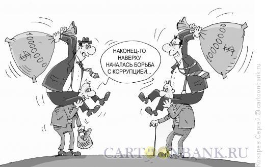 Карикатура: наверху, Кокарев Сергей