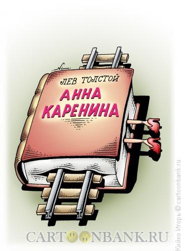 "Карикатура: ""Анна Каренина"", Кийко Игорь"
