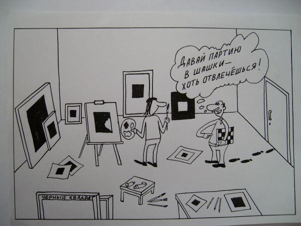 Карикатура: Черный квадрат, Петров Александр