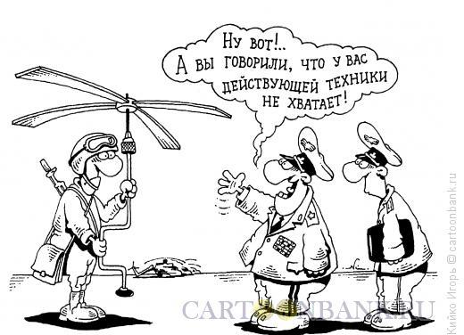 Карикатура: Действующая техника, Кийко Игорь