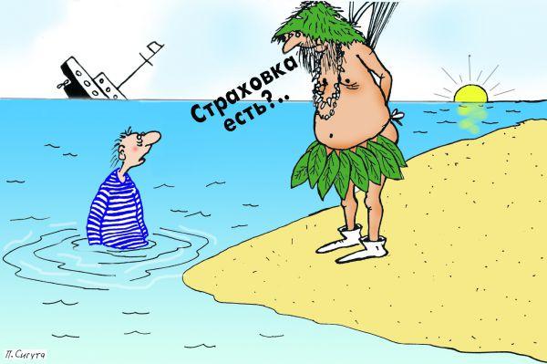 Карикатура: Робинзон, Петр Сигута