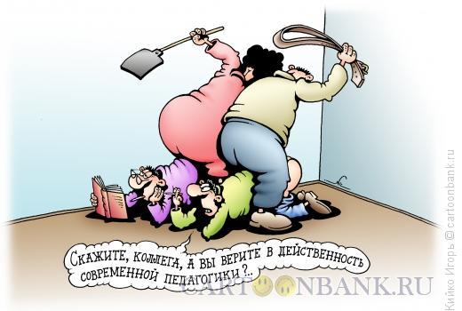 Карикатура: Действенность педагогики, Кийко Игорь