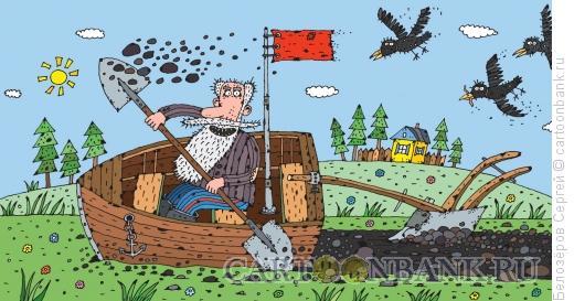Карикатура: Дедушка с веслом, Белозёров Сергей