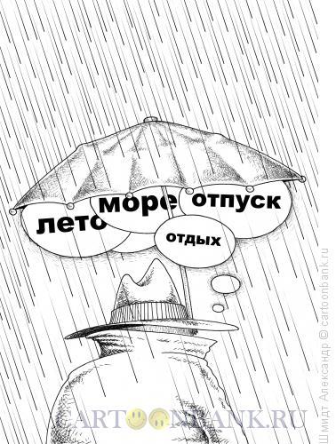 Карикатура: Мысли под зонтом  (ч/б), Шмидт Александр