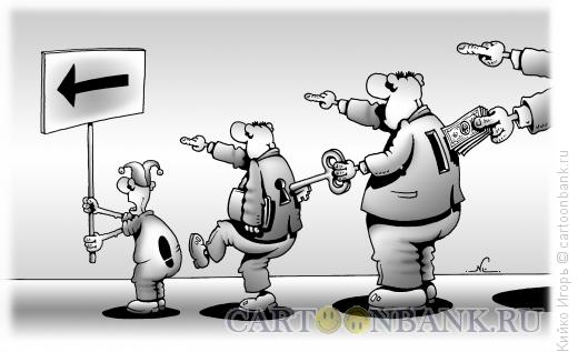 http://www.anekdot.ru/i/caricatures/normal/13/2/7/politicheskie-marionetki.jpg