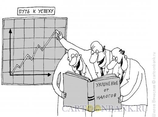 Карикатура: Стратегия, Шилов Вячеслав