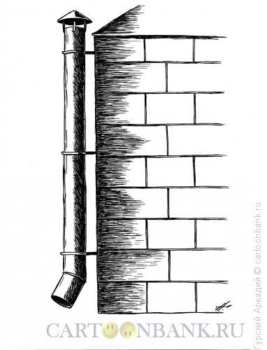 Карикатура: Труба водосточная, Гурский Аркадий