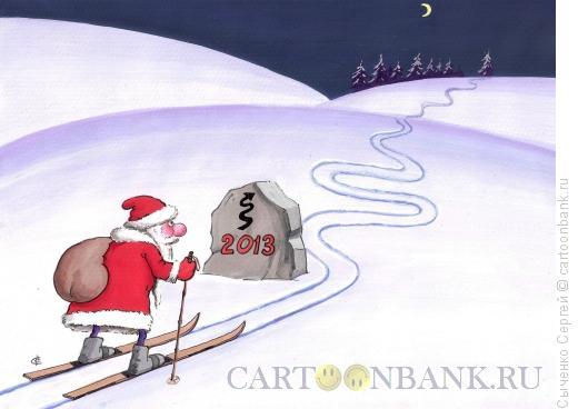 Карикатура: Дорога, Сыченко Сергей