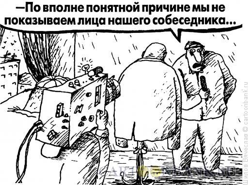 Карикатура: Понятная причина, Шилов Вячеслав