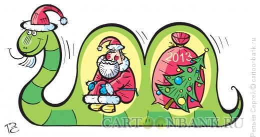 Карикатура: С наступающим годом змеи!, Репьёв Сергей