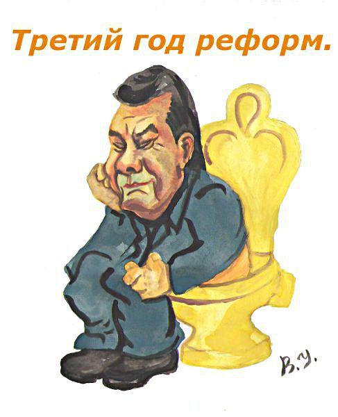 Карикатура: Третий год реформ.