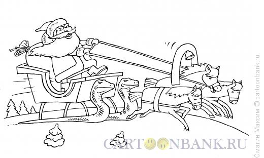 Карикатура: Змеиные сани, Смагин Максим