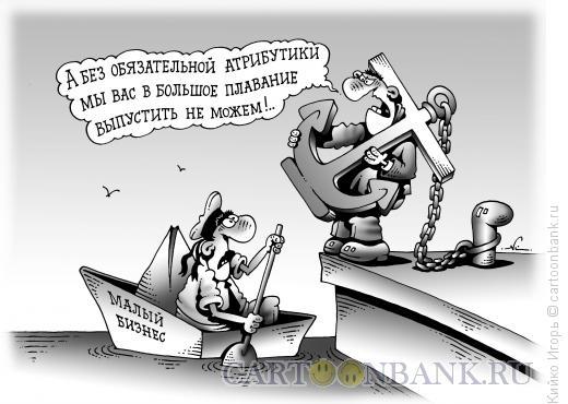 http://www.anekdot.ru/i/caricatures/normal/13/3/1/malyj-biznes.jpg