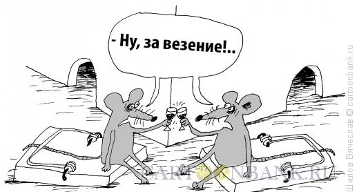 http://www.anekdot.ru/i/caricatures/normal/13/3/1/tost.jpg
