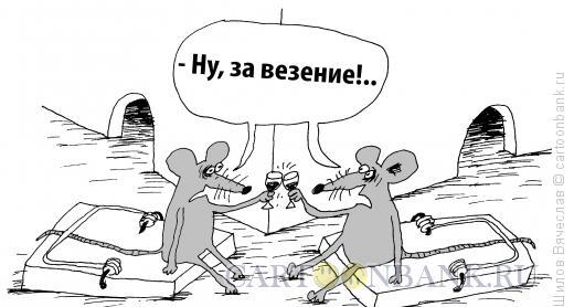 Карикатура: Тост, Шилов Вячеслав