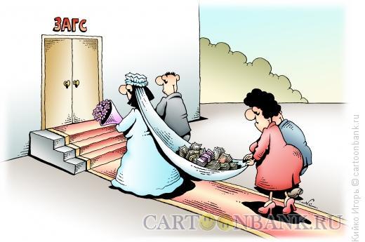 Карикатура: Деньги на свадьбу, Кийко Игорь