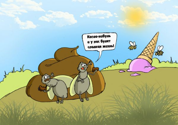 Карикатура: сладкая жизнь
