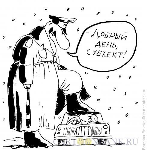 Карикатура: Субъект, Богорад Виктор