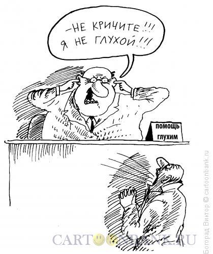 Карикатура: Раздражитель, Богорад Виктор