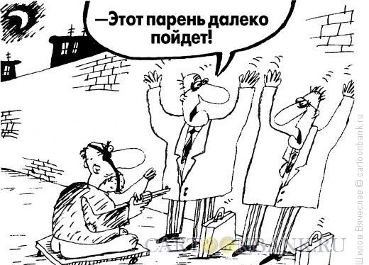 Карикатура: Уважительное отношение, Шилов Вячеслав