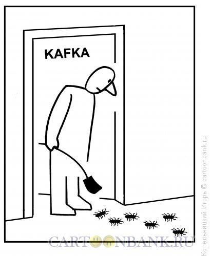 Карикатура: Кафка, Копельницкий Игорь