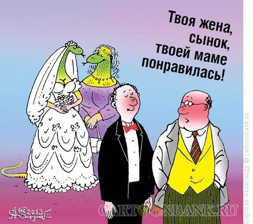 Карикатура: Две змеи, Сергеев Александр