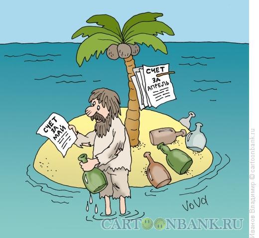 Карикатура: Счета за проживание, Иванов Владимир