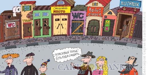 Карикатура: Туалеты, Белозёров Сергей