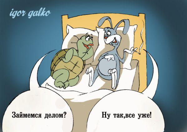Карикатура: Очень быстрый