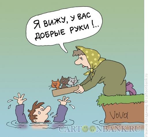 Карикатура: Отдам в добрые руки, Иванов Владимир