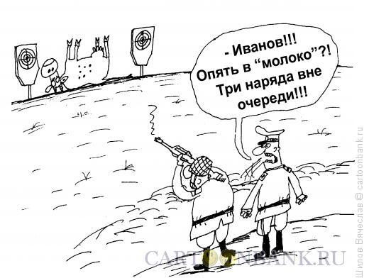 """Карикатура: В """"молоко"""", Шилов Вячеслав"""