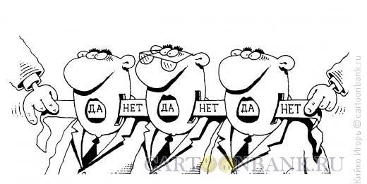 Карикатура: Да-нет-да-нет-да-нет, Кийко Игорь