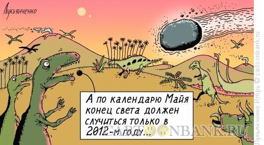 Карикатура: Метеорит, Лукьянченко Игорь