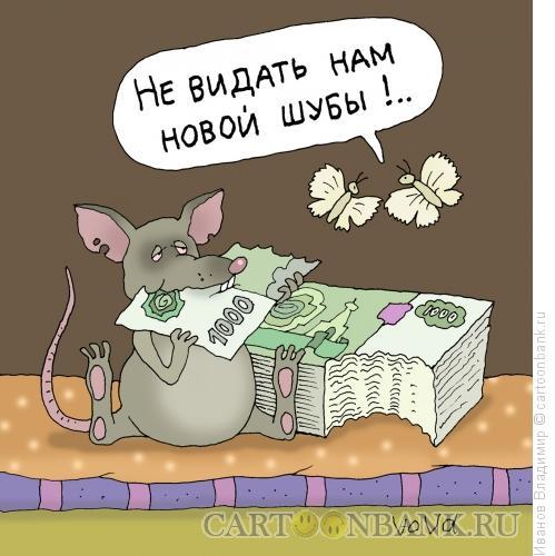 Карикатура: Шубы не будет, Иванов Владимир