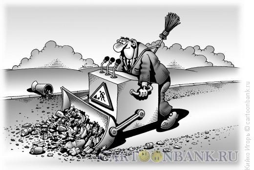 Карикатура: Борьба с мусором, Кийко Игорь