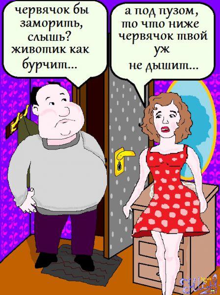 Карикатура: кто о чём думает...