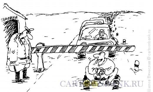 Карикатура: Под шлагбаумом, Шилов Вячеслав