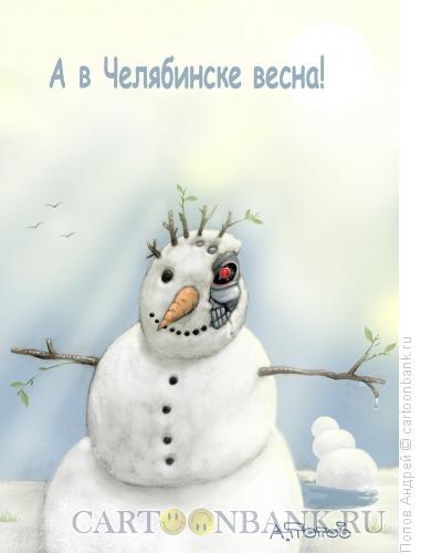 Карикатура: В Челябинске весна, Попов Андрей