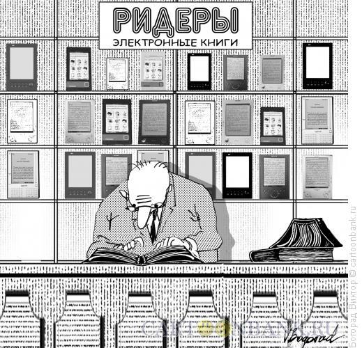 Карикатура: Электронные и печатные книги, Богорад Виктор