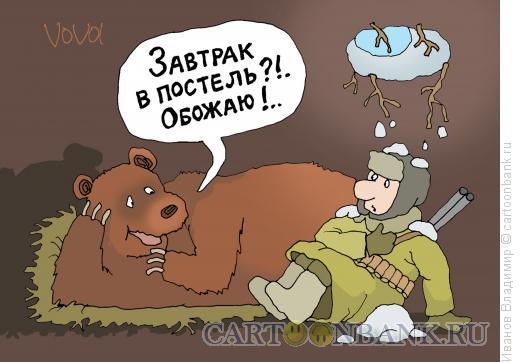 Карикатура: Завтрак в постель, Иванов Владимир