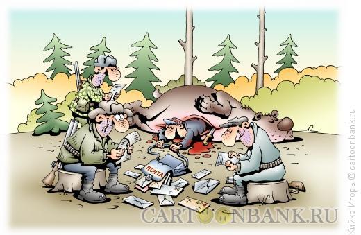 Карикатура: Почта, Кийко Игорь