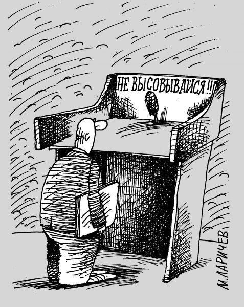 Карикатура: не высовывайся, михаил ларичев