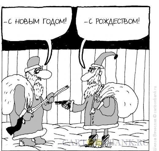 Карикатура: Встреча темной ночью, Шилов Вячеслав