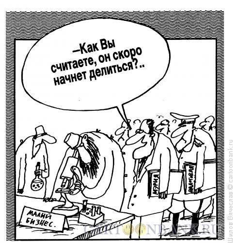 Карикатура: В ожидании дележки, Шилов Вячеслав