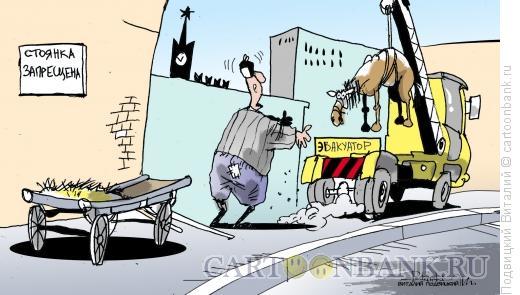 Карикатура: Эвакуатор для лошади, Подвицкий Виталий