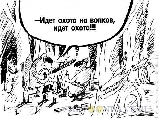 http://www.anekdot.ru/i/caricatures/normal/13/3/21/oxota.jpg