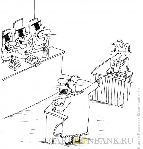 Карикатура: Суд, король и шут, Шилов Вячеслав