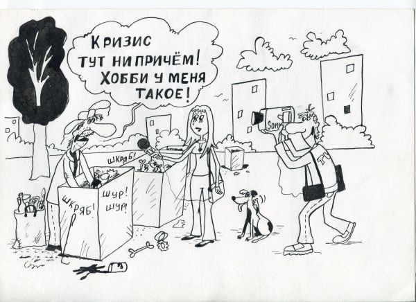 Картинки по запросу карикатура кризис
